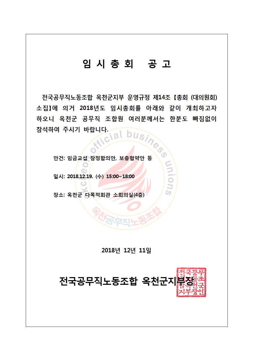공고_임시총회.png